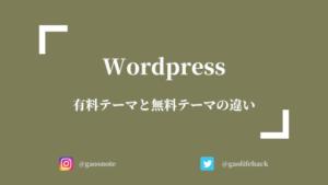 Wordpressテーマ有料と無料の違い【メリット・デメリットを解説】
