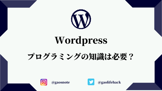 Wordpress(ワードプレス)にプログラミング言語の知識は必要?