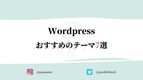 Wordpressブログおすすめのテーマ7選