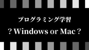 プログラミングにはWindowsとMacどっちが最適?【〇〇1択です】