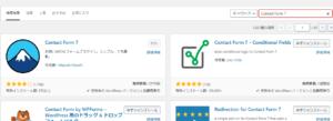 ContactForm7をインストール