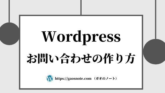 Wordpress お問い合わせフォームの作り方【ContactForm7は必要です】