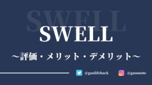 Wordpressテーマ『SWELL』の評判・レビュー【インストール方法あり】