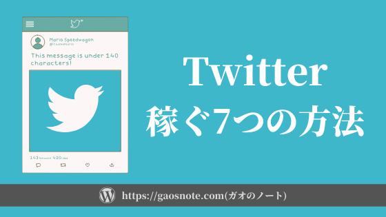 Twitterで稼ぐ7つの方法【noteやアフィリエイトは稼げる?】