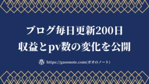 ブログ毎日更新を200日続けた収益・pv数を公開【バイトが不要になった】