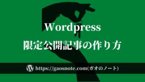 Wordpress(ワードプレス)で限定公開のブログ記事を作る方法