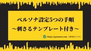 ブログでペルソナ設定をする5つの手順【ペルソナ記事の書き方あり】