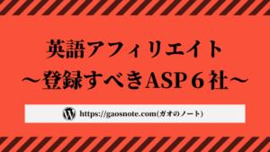 英語アフィリエイトで登録すべきASP6社【DMM英会話は〇〇が高単価】
