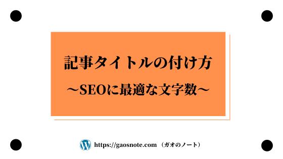 ブログ記事タイトルの付け方11の例【SEOに最適な文字数は?】