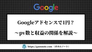 Googleアドセンスで1円が出る仕組み【pv数と収益の目安を一覧化】