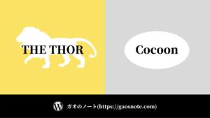 THE THOR(ザトール)とCocoonを11項目で比較【失敗談あり】