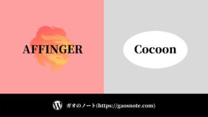 AFFINGER(アフィンガー)とCocoonを11項目で比較【後悔しました】