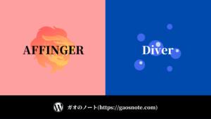 AFFINGER(アフィンガー)とDiverを11項目で比較【失敗談あり】