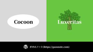 LuxeritasとCocoonを11項目で徹底比較【無料テーマ対決】