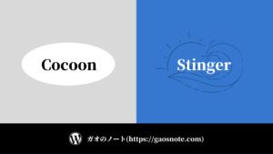 無料テーマStingerとCocoonを11項目で比較【Wordpress】