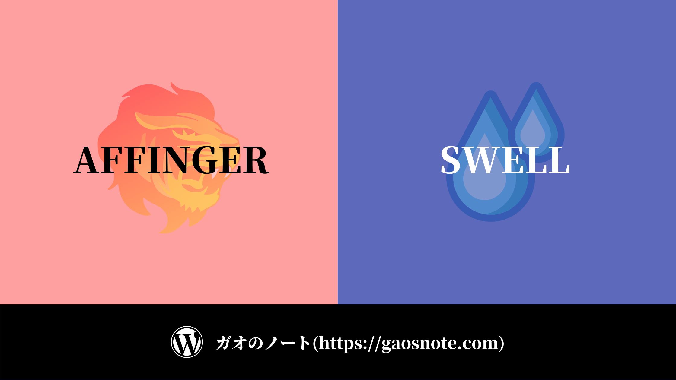 AFFINGER(アフィンガー)とSWELLを11項目で比較【違いは〇〇】