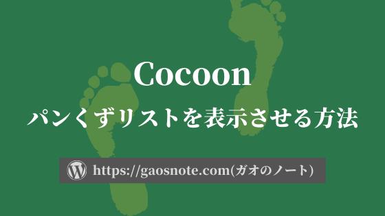 【30秒】無料テーマCocoon(コクーン)でパンくずリストを表示する方法