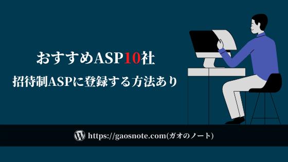 おすすめの大手アフィリエイトASP10社【ブログ初心者向けに徹底比較】