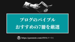 【保存版】ブログ初心者におすすめの本(書籍)7冊【失敗しない読み方あり】