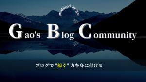 ガオ主催のオンラインサロン『GBC』とは?評判からデメリットまで解説